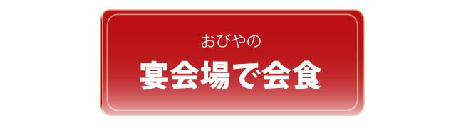 用途_法事_10_タイトル宴会