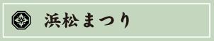 浜松まつり