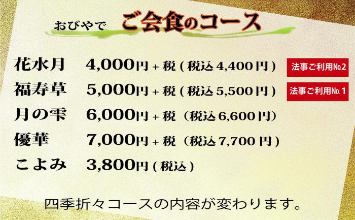 法事_宴会料理
