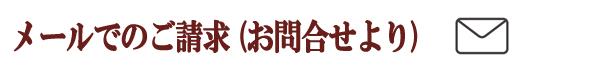 katarogu_seikyu_mail