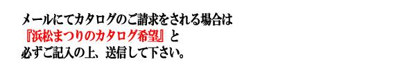 katarogu_seikyu_moji