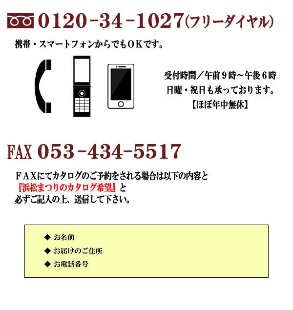 katarogu_seikyu_tel_fax