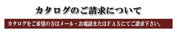 katarogu_seikyu_title